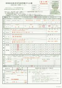 JIS Z 3801手溶接(アーク)