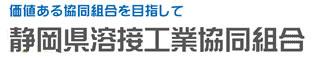 静岡県溶接工業協同組合