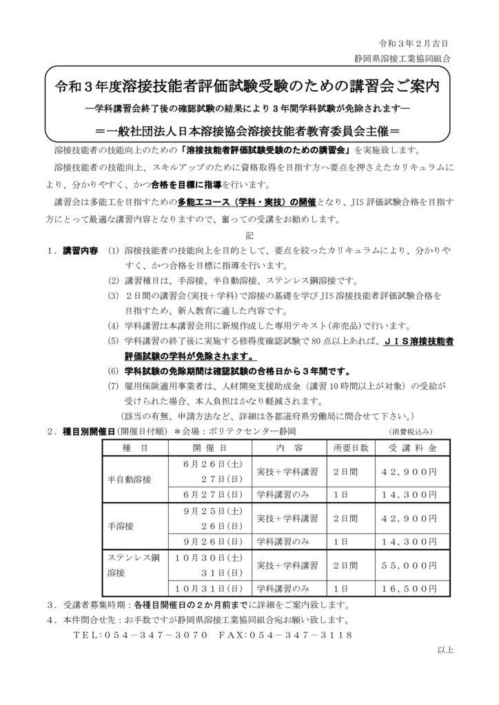20210126-kousyuu20210119.pdfのサムネイル