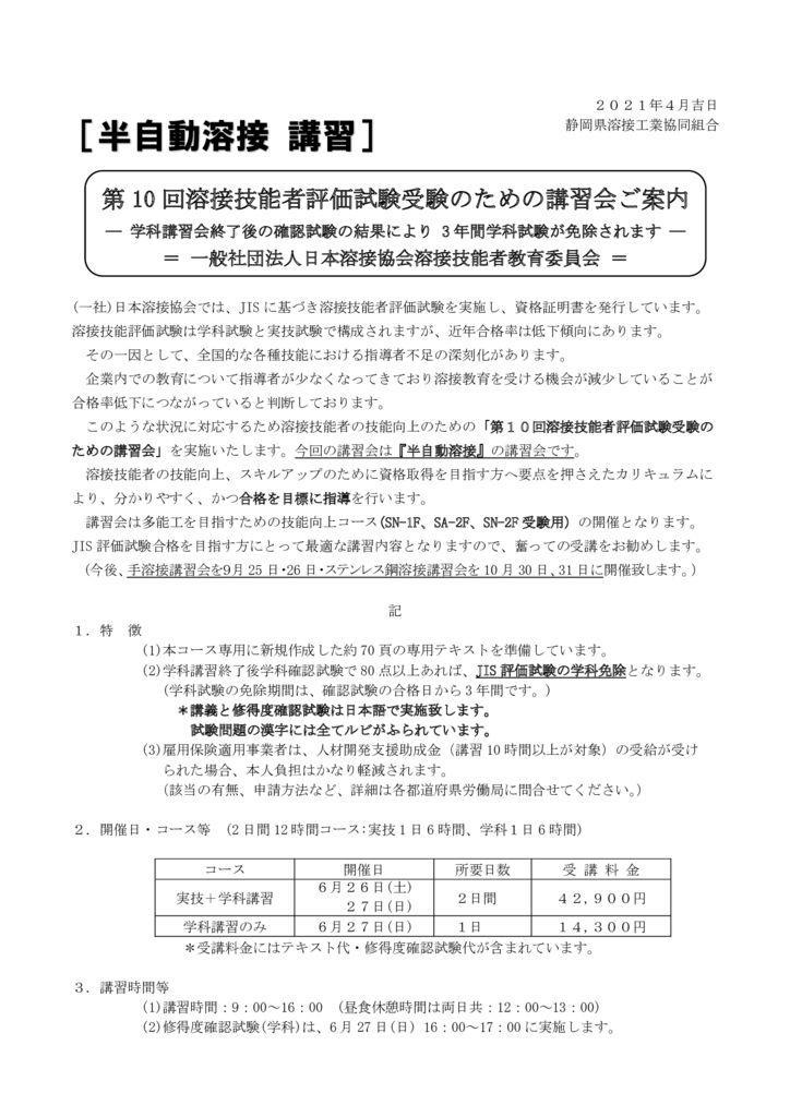 20210317-kousyuu20210626のサムネイル