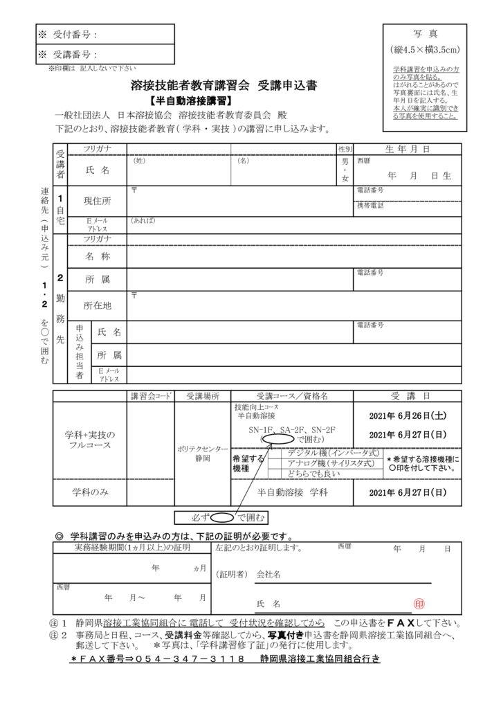 20210317-kousyuu20210626mousikomi.pdfのサムネイル