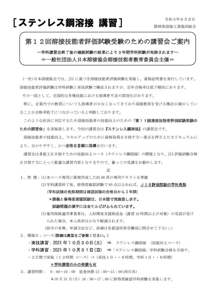 ste-kousyuu20211030-31のサムネイル