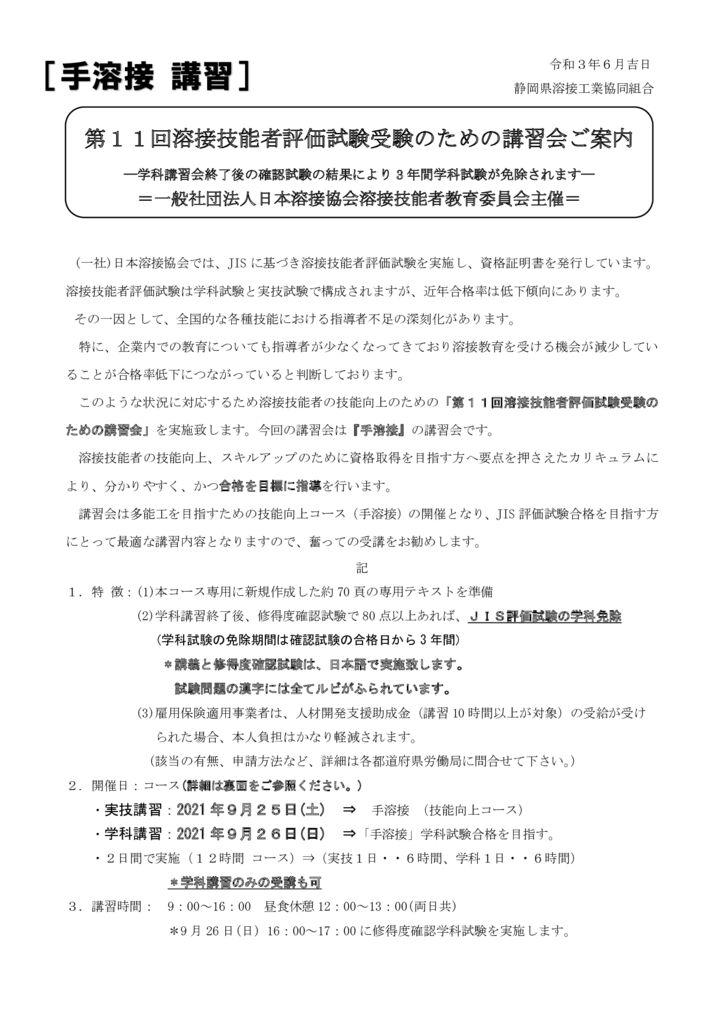 te-kousyuu20210925-26のサムネイル