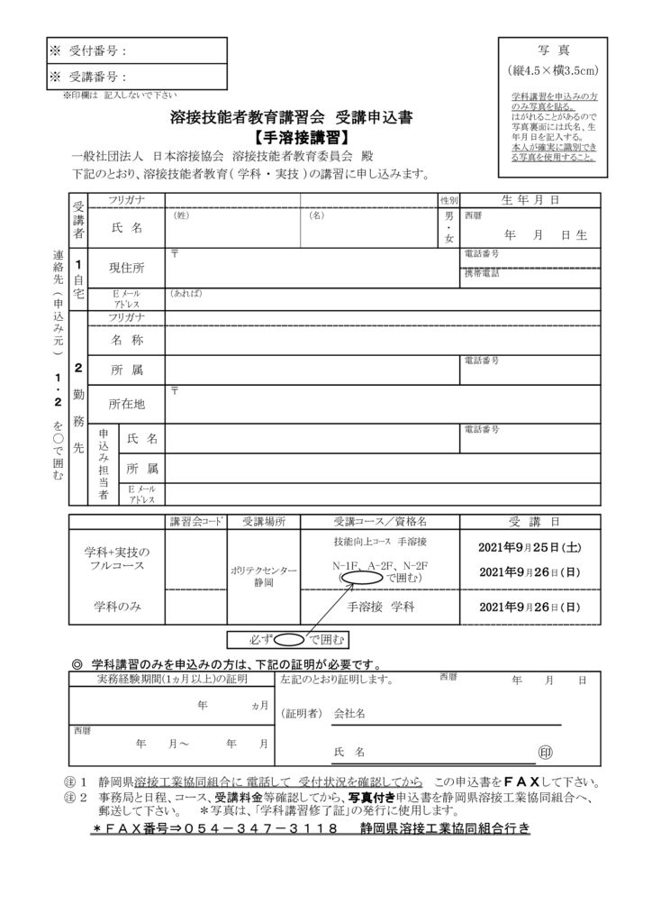 te-kousyuu20210925-26mousikomiのサムネイル